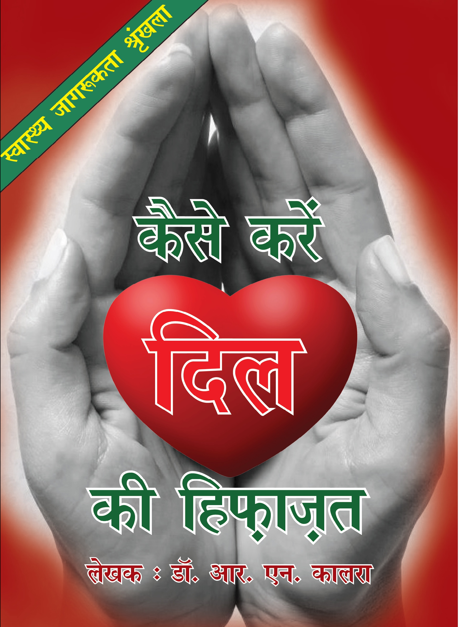 Book on Heart Care by Dr. R. N. Kalra